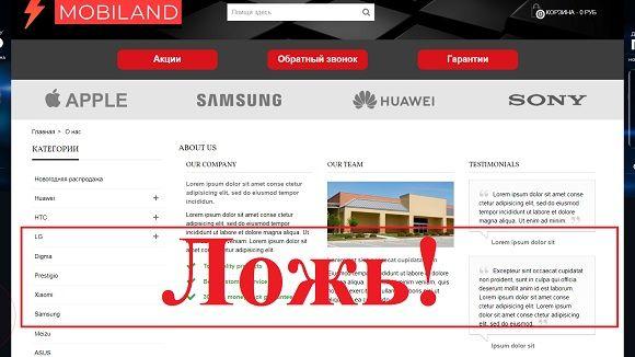 Mobiland – отзывы о магазине Мобиленд