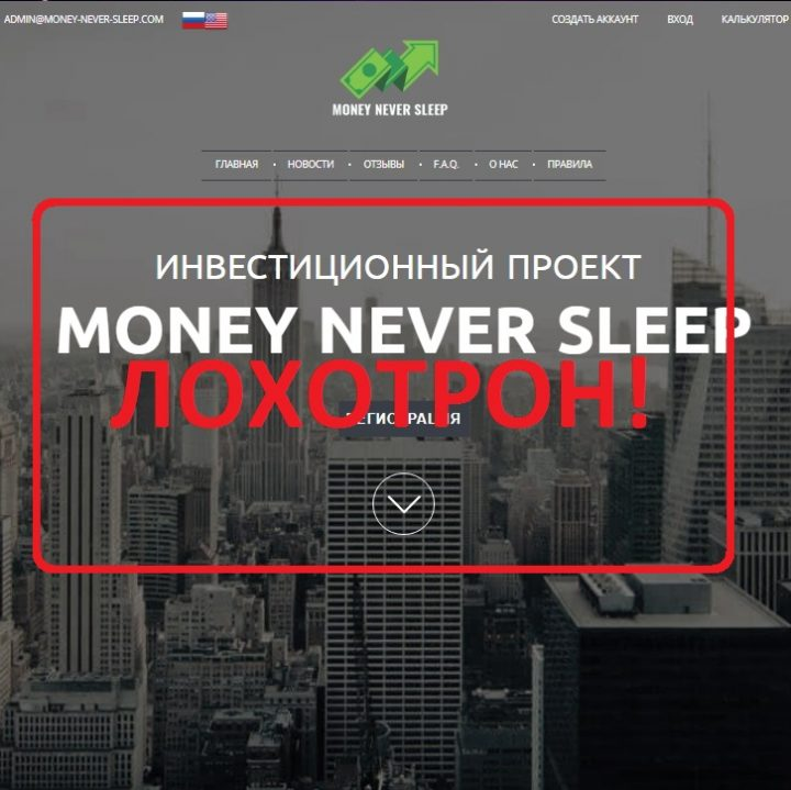 Money Never Sleep — отзывы и обзор money-never-sleep.com
