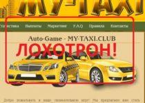 My Taxi Club — игра. Отзывы