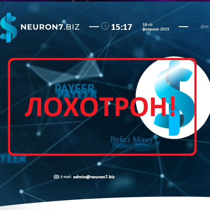 Neuron7 — отзывы и обзор neuron7.biz