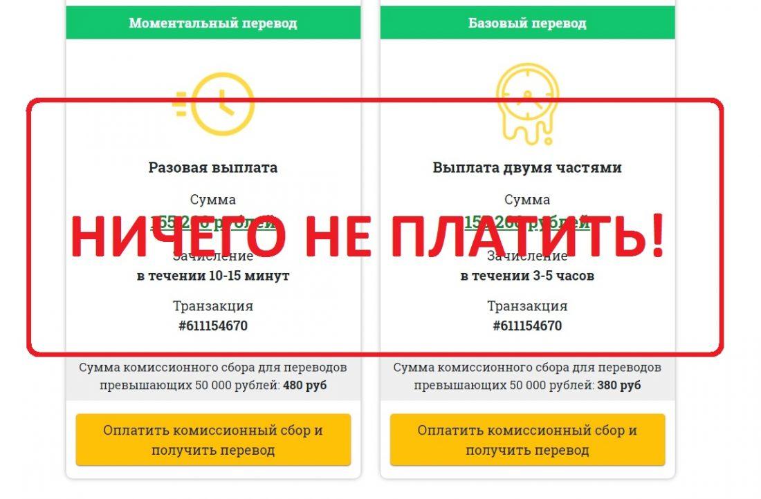 ПАО КапиталСеть - Служба безопасных сетевых переводов