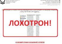 Единая платформа проведения транзакций — ПАО ЦентрТранз