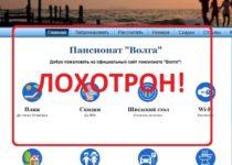 Пансионат «Волга» — отзывы о bc-volga.ru