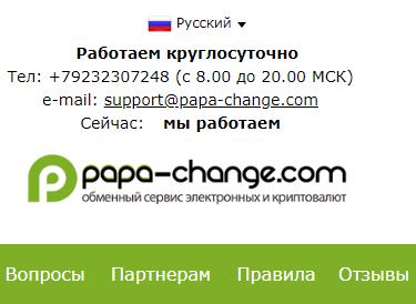 Papa Change — отзывы и обзор обменника papa-change.com
