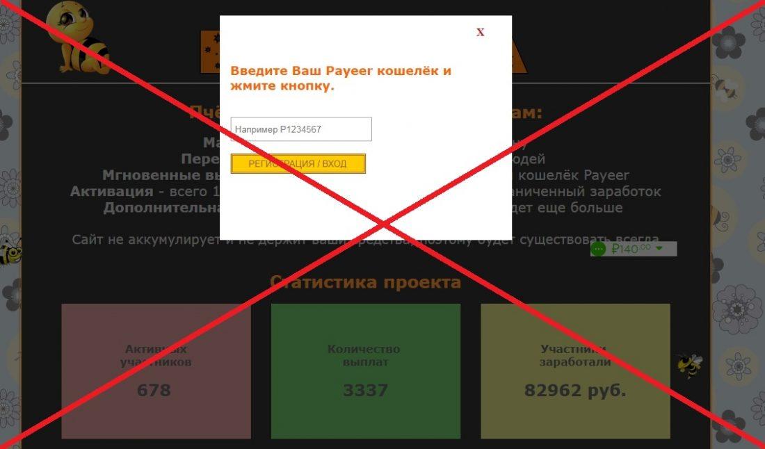 Проект Пчёлка - отзыв и обзор psota.ru