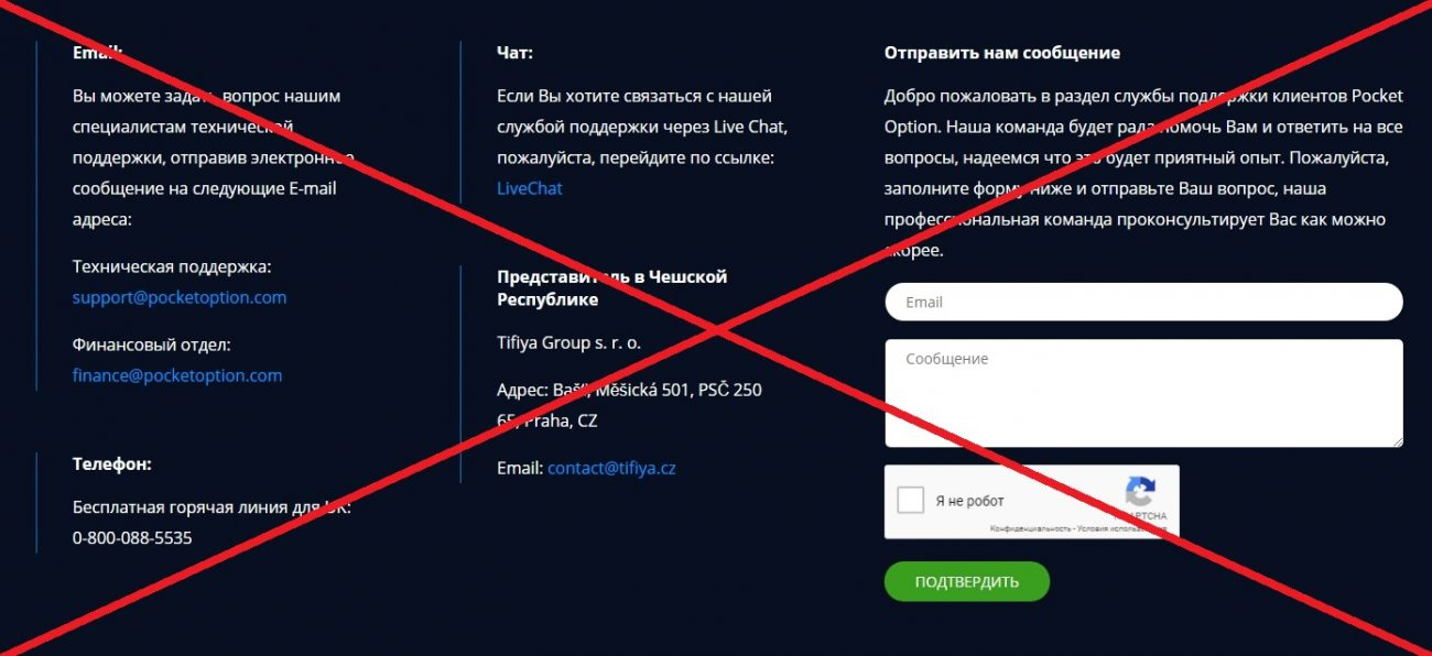 Покет Опцион (Pocket Option) - отзывы и обзор pocketoption.com