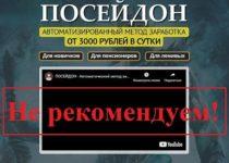 Посейдон автоматизированный метод заработка от 3000 рублей — отзывы о курсе
