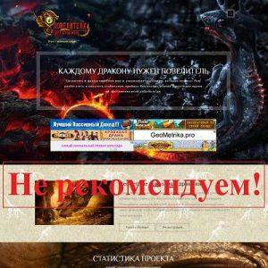 драконы игра с выводом денег