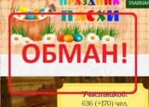 Праздник пасхи — игра с выводом