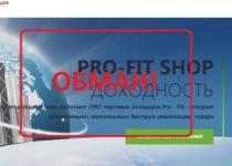 Pro Fit Shop — отзывы и обзор pro-fitshop.com