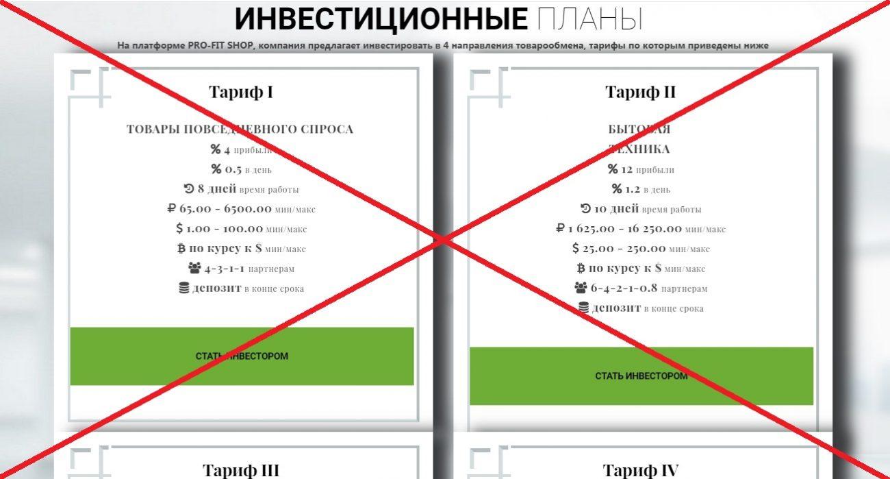 Pro Fit Shop - отзывы и обзор pro-fitshop.com