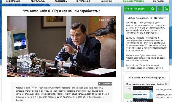 Отзывы о Profvest - мониторинг проектов profvest.com