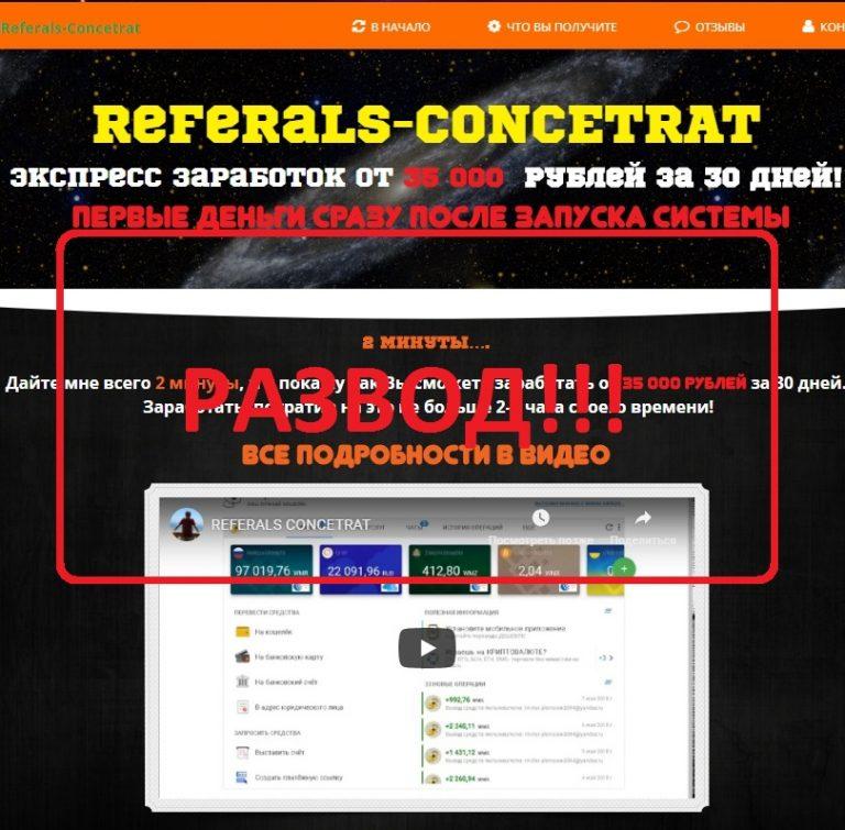 Дмитрий Алемасов и Referrals Concentrate — отзывы о курсе