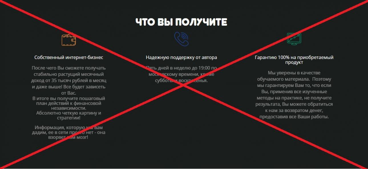 Дмитрий Алемасов и Referrals Concentrate - отзывы о курсе