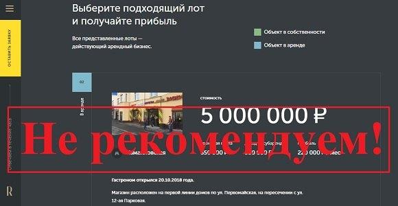Rentli – отзывы и обзор rentli.ru