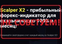 Scalper X2 — отзывы и обзор индикатора для скальпинга