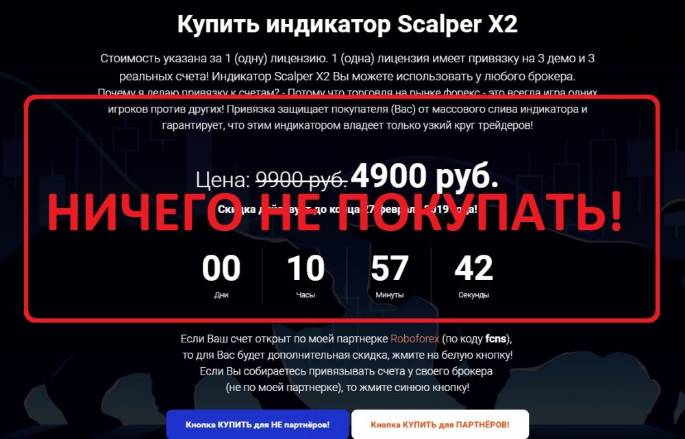 Scalper X2 - отзывы и обзор индикатора для скальпинга