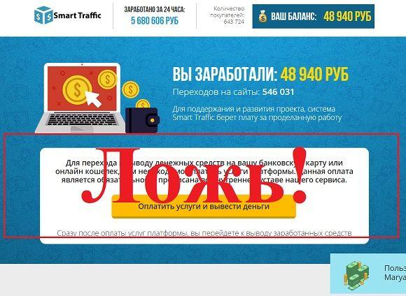 Отзывы о Продажа интернет трафика – продажа вашего трафика