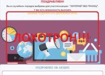 Социальная акция Интернет без Границ — обзор и отзывы