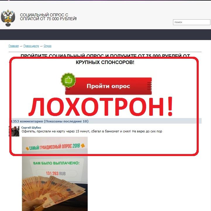 Социальный опрос с оплатой от 75 000 рублей