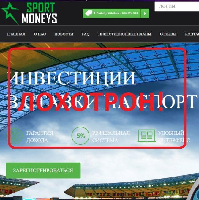 Sport Moneys — отзывы и обзор sport-moneys.ru