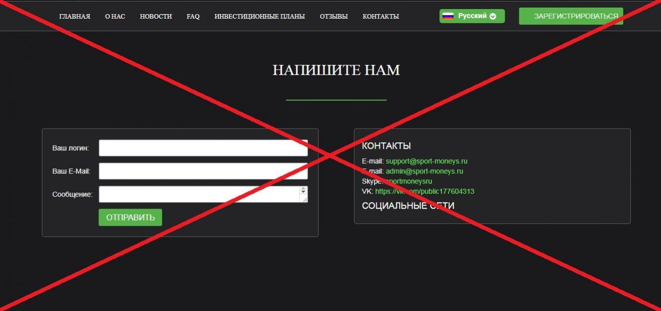 Sport Moneys - отзывы и обзор sport-moneys.ru