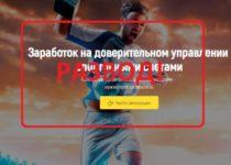 Sport Nation Money — реальные отзывы инвесторов о sportnation.money
