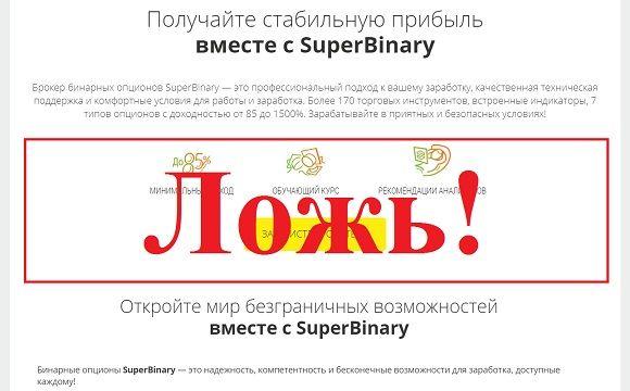 SuperBinary – отзывы и обзор брокера superbinary.com