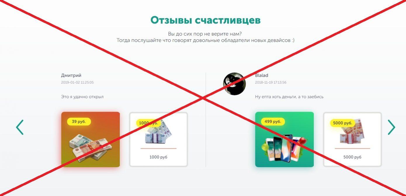Telebox club - отзыв и обзор кейсов от telebox.club