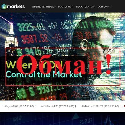 Отзывы о Umarkets — сомнительный брокер umarkets.com
