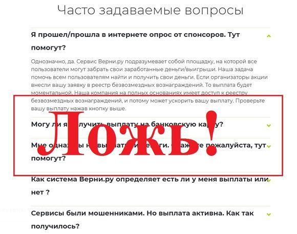 Верни.ру – отзывы о мошенниках