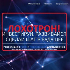 Форекс это ложь сколько стоит биткоин в рублях на сегодня