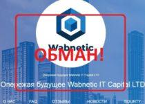 Wabnetic — отзывы и обзор wabnetic.com