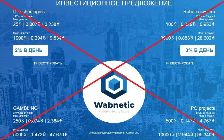 Wabnetic - отзывы и обзор wabnetic.com