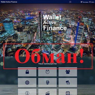 Wallet Active Finance — отзывы и обзор fin-active.ru