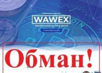 Wawex — облачный майнинг wawex.pro. Реальные отзывы