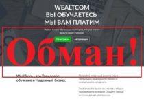 WealTcom – платформа заработка. Wealtcom.com – отзывы