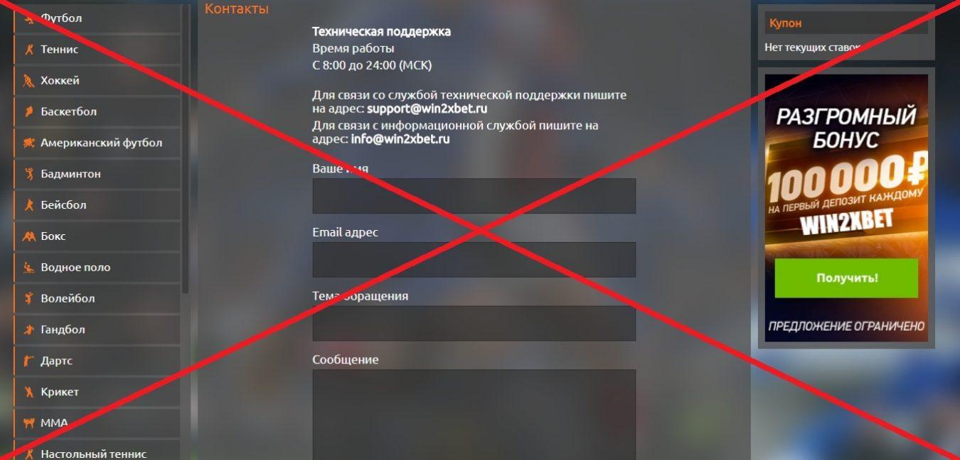 Win2xbet - обзор и отзывы о win2xbet.ru