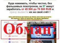 Юлия Пчельникова – отзывы о Platfroma Transfer, juliya-dengi.site и platforma-t.website