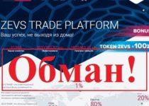 Zevs Trade — отзывы и обзор Zevs.trade Platform