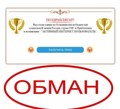 Акция «Активный интернет пользователь» — отзывы