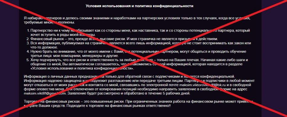 Копирование сделок с avtokopirovanie.com - отзывы и обзор