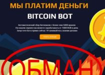 Bitcoin Bot — отзыв о сборщике биткоинов bitcoin-zuba.ga