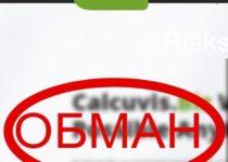 Calcuvis — отзывы и обзор calcuvis.biz