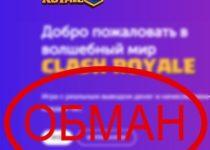 Clash Royale — игра с выводом денег