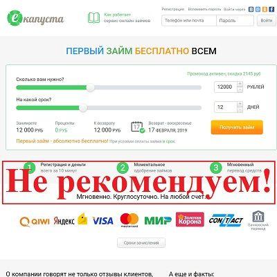 Онлайн оплата восточный банк