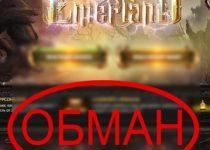 Игра Emerland — с выводом денег
