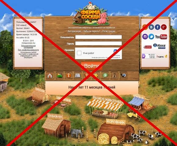 Игра Ферма Соседи - отзывы и анализ