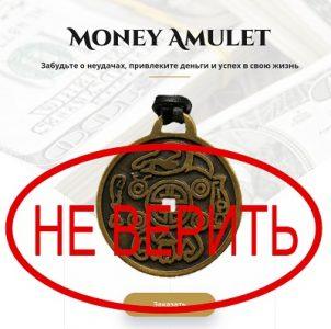 Амулет деньги богатство подголовник амулет