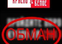 «Красно Белое» дарит промокод на 2500 рублей каждому — обман